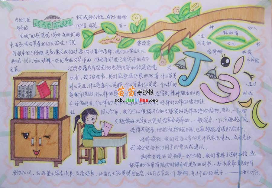 读书手抄报版面设计栏目收集小学生读书手抄报|初中生读书手抄报.