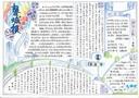幸福城市手抄报设计图
