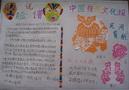 中国传统文化手抄报图片