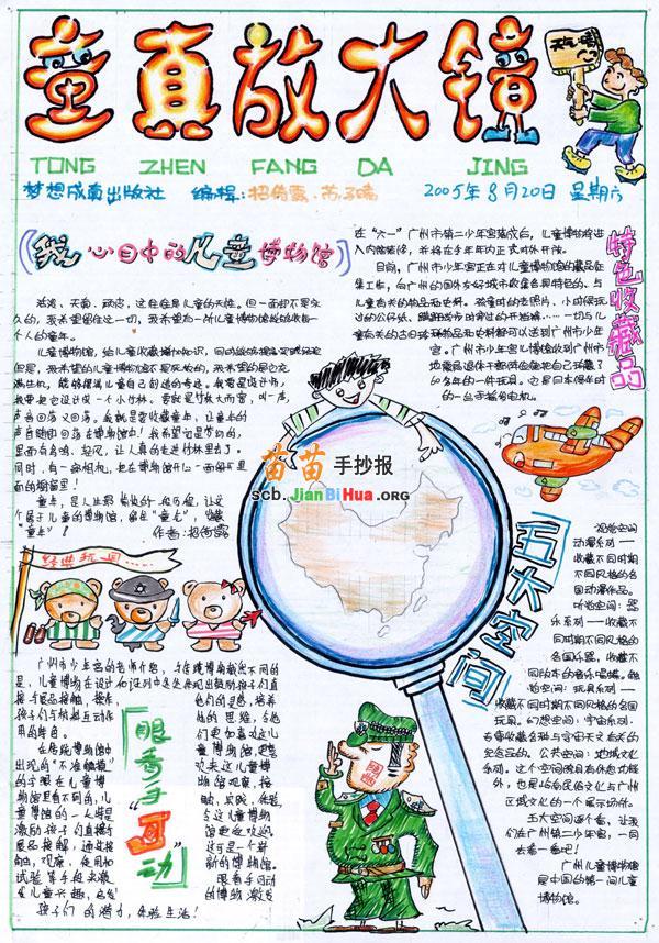 儿童手抄报版面设计图