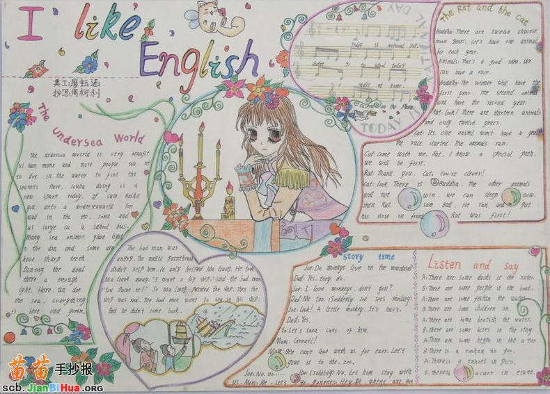初三英语手抄报版面设计图高清图片