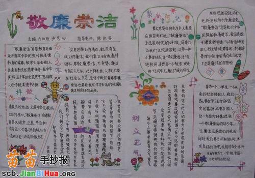 资料,秋季传染病预防手抄报版面设计图,小学生幸福音乐汇手抄报设计图