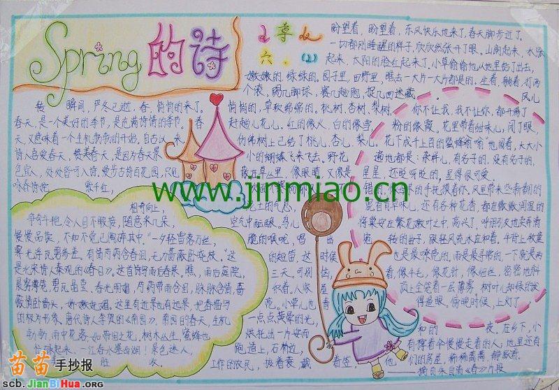 沐浴书香手抄报资料_六年级春天手抄报资料
