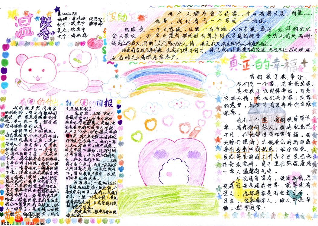 廉洁诚信手抄报设计图,《元宵节的习俗》手抄报资料,我是中学生手抄报