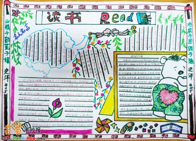 小学生读书卡的画_图片素材