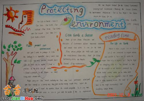 爱护环境英语手抄报