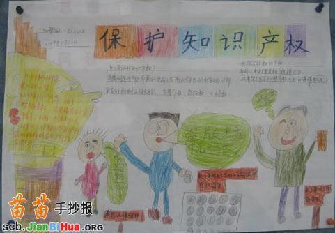 小学二年级春节手抄报_幼儿保护知识产权手抄报