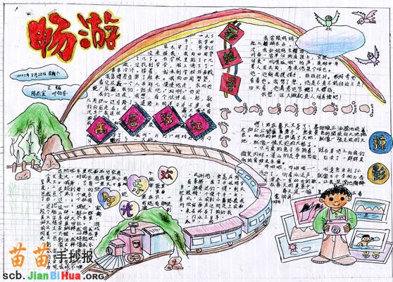 本手抄报作品上传于2014-11-6,尺寸为558x401,由江苏省灌南县实验小学图片