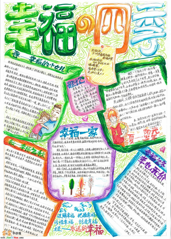 小学手抄报版面设计图:幸福的港湾