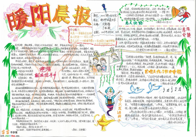小学生a3手抄报版面设计图图片图片