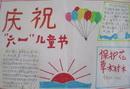 一年级庆祝六一儿童节手抄报
