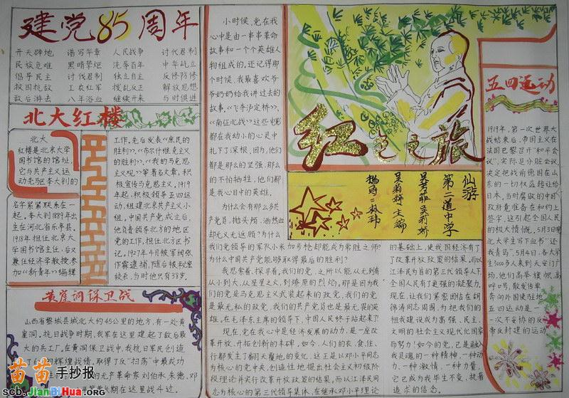初中历史手抄报资料_红色之旅手抄报