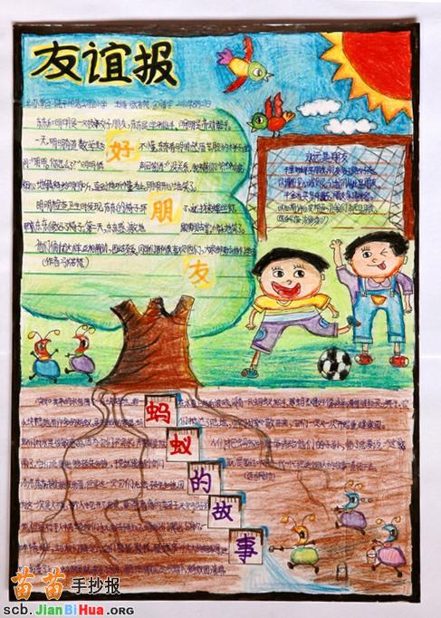 四年级英语手抄报内容四年级英语手抄报版面设计