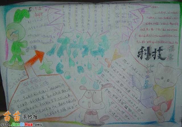 一年级中秋节手抄报图片