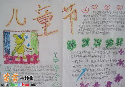 二年级儿童节手抄报
