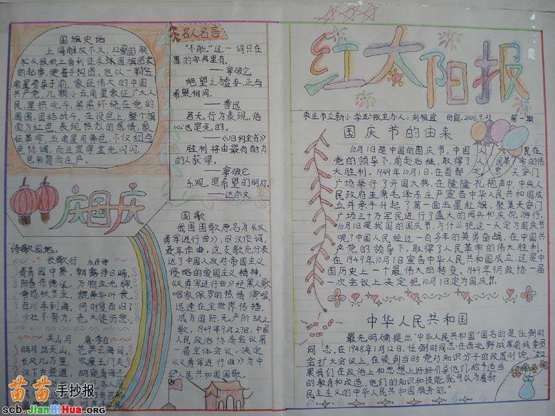 www.fz173.com_小学生迎国庆手抄报图片。