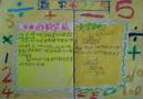 三年级中国的数学家手抄报
