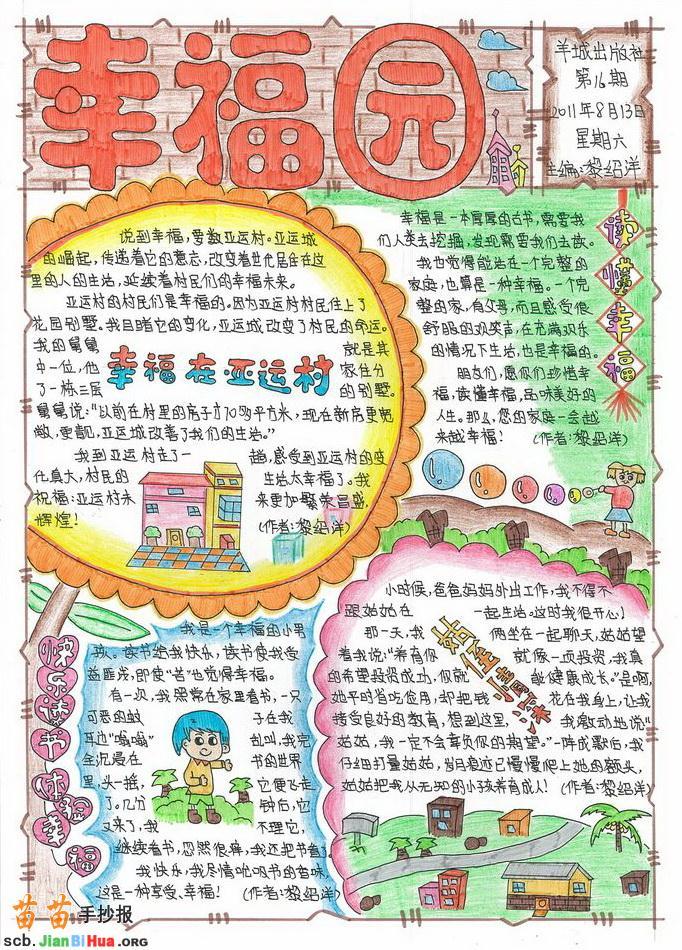 幸福园手抄报版面设计图