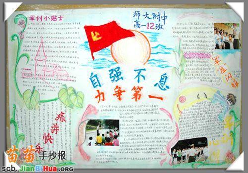 初中,高中手抄报版面设计图,包括语文,数学,英语,环保,安全,读书等手