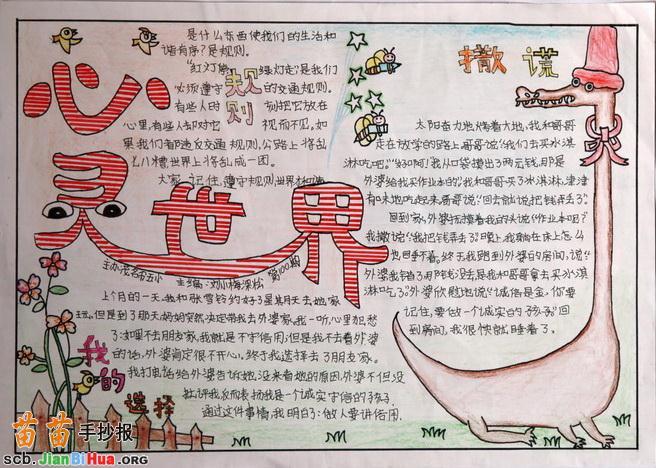 《春季饮食与养生》手抄报资料