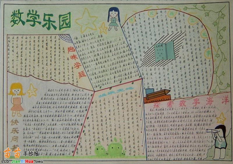 小学一年级数学手抄报版面设计图