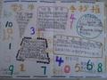 三年级数学手抄报五