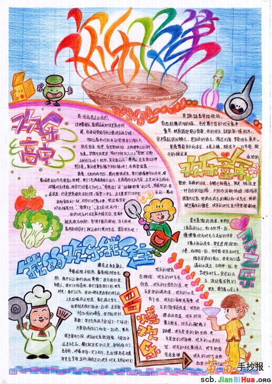 七彩童年手抄报设计图图片