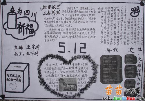 小学生国庆节手抄报内容