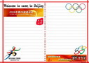 奥运会电子手抄报模板