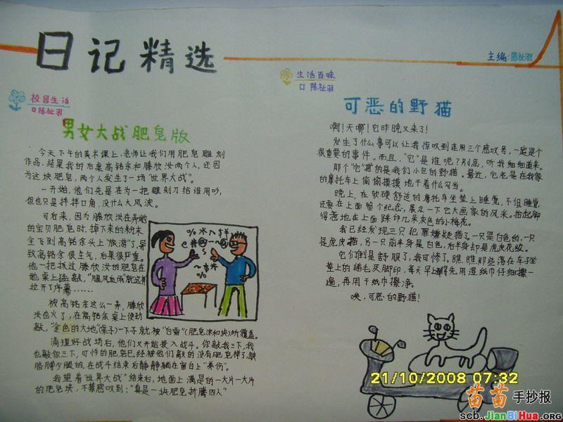 本站推荐《中国著名科学家:钱学森》手抄报资料,初中手抄报版面设计