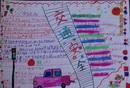 二年级交通安全手抄报