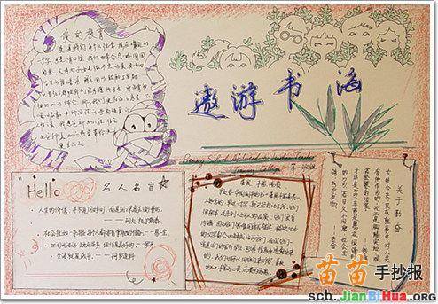 刻舟求剑(12)《吕氏春秋》16泰戈尔诗三首(金色花,告别,榕树)(2)