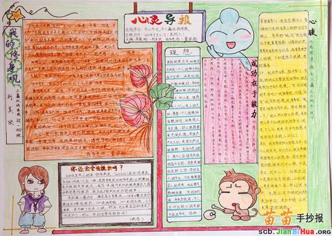 二年级绿化环境手抄报资料,让汉字回归美丽手抄报图片大全,内容,小