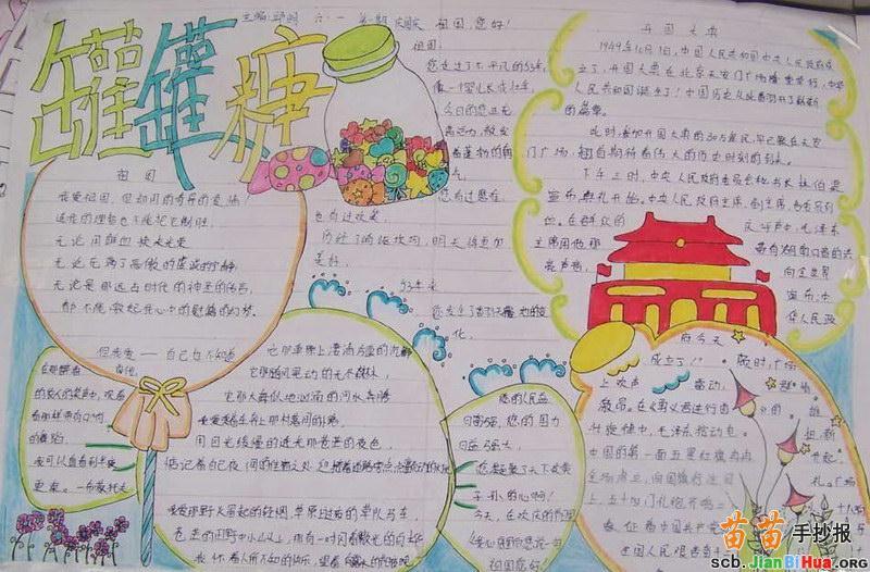 六年级水浒传手抄报版面设计图_手抄报网