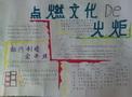 中国历史文化手抄报