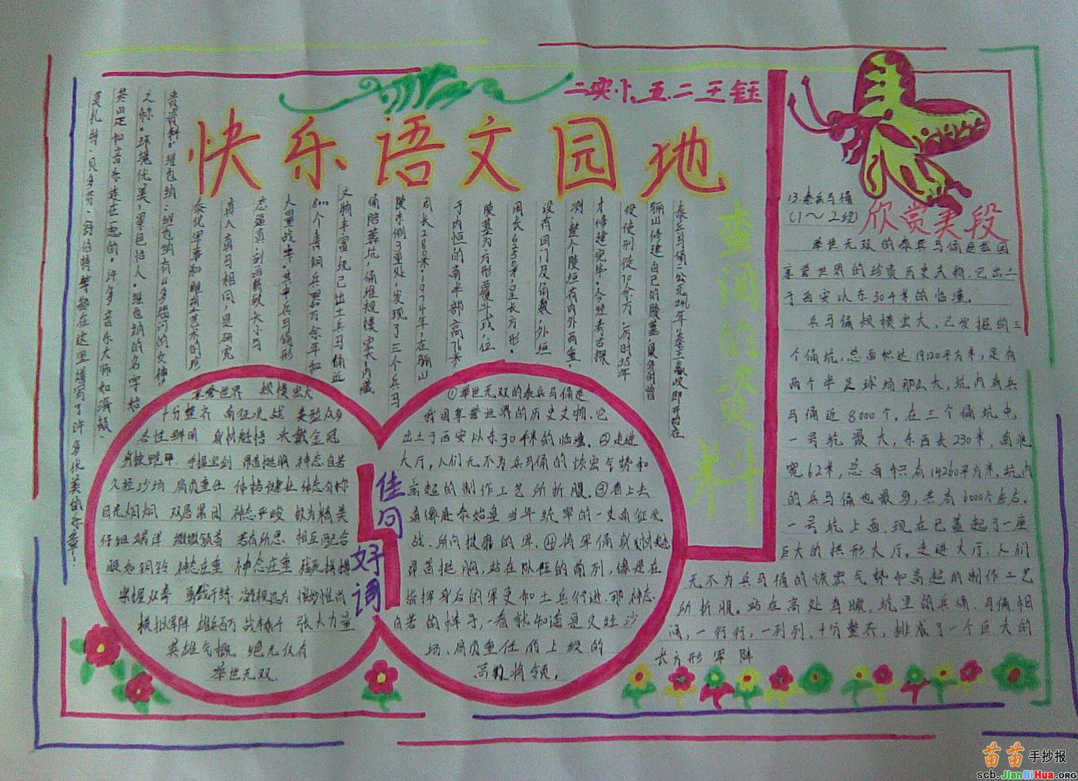 五年级语文手抄报资料