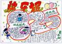 童年快乐时光手抄报设计图