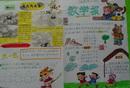 二年级数学手抄报图片七