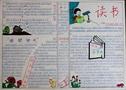 六年级读书手抄报内容