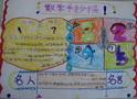 幼儿园数学手抄报