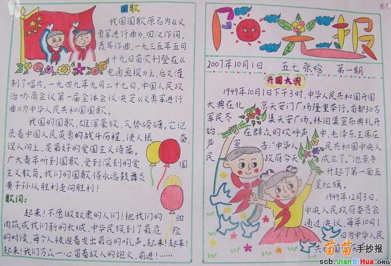 小学生国庆节手