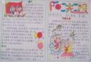 小学生国庆节手抄报版面设计图