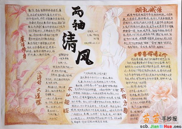 关于花园的手抄报图片,小学生幸福中国手抄报,关于日报的手抄报设计