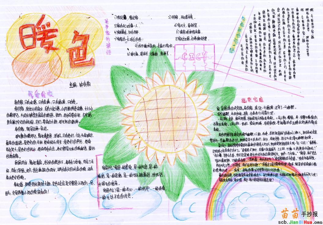 横向 小学生向日葵手抄报介绍:本手抄报作品上传于2014-9-30,尺寸为