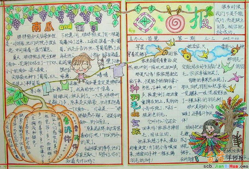 小学生手春天抄报8k纸_小学生手抄简单又漂亮图片