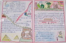 小学生A4手抄报设计图