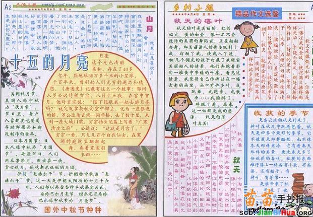 中秋节儿童手抄报