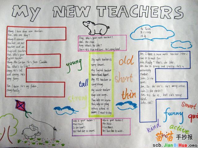 我的新老师英语手抄报