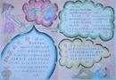 小学二年级手抄报设计图