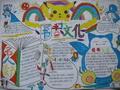 书香文化名人读书手抄报